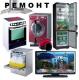 Ремонт стиральных машинок,холодильников,телевизоров